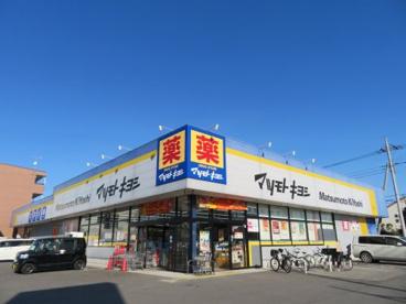 マツモトキヨシ宇都宮今泉店の画像3