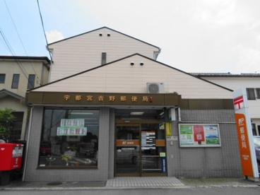 郵便局の画像2