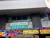 阿波座診療所