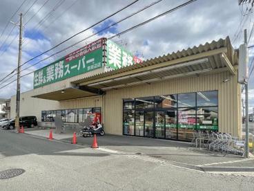 業務スーパー 京田辺店の画像1