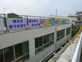 菊名愛児園