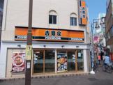 吉野家 小岩南口店