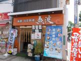 海鮮・旬彩料理 魚波