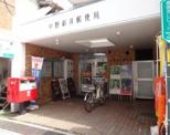 中野新井郵便局
