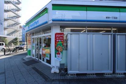 ファミリーマート新栄一丁目店の画像1