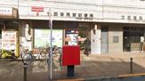 世田谷用賀郵便局