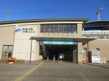 あおなみ線 南荒子駅の画像1