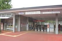 都立井の頭公園駅