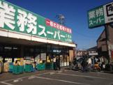業務スーパー 三鷹店