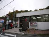 泉北茶山台郵便局