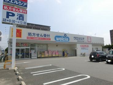 ウエルシア 四日市ときわ店の画像1