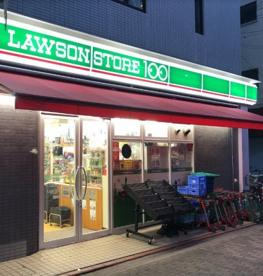 ローソンストア100 蒲田西口店の画像1