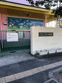 吹上幼稚園の画像3
