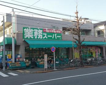 業務スーパー 池上通り店の画像1