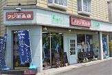 フジ薬品店