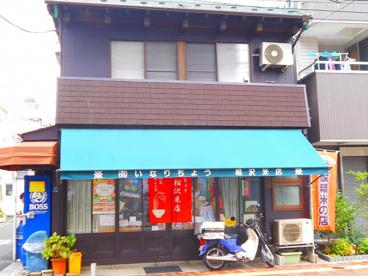 いなりちょう相沢米店の画像1
