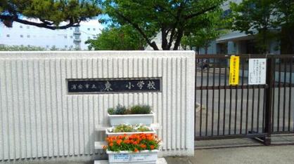 浦安市立東小学校の画像2