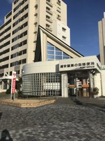 浦安望海の街郵便局の画像1