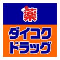 ダイコクドラッグ淡路駅前店