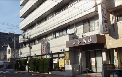 本多病院の画像1