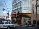 MEGAドン・キホーテ箕面店