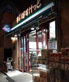 まいばすけっと 蔵前駅前店の画像1
