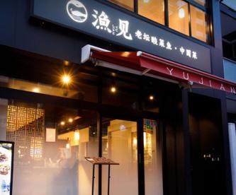 漁見 浅草蔵前本店の画像1