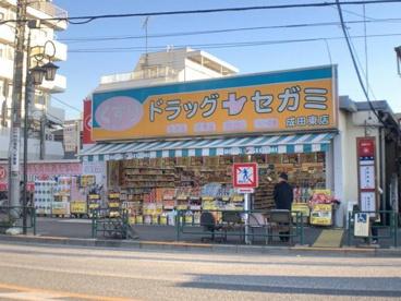 ドラッグセガミ成田東店の画像1