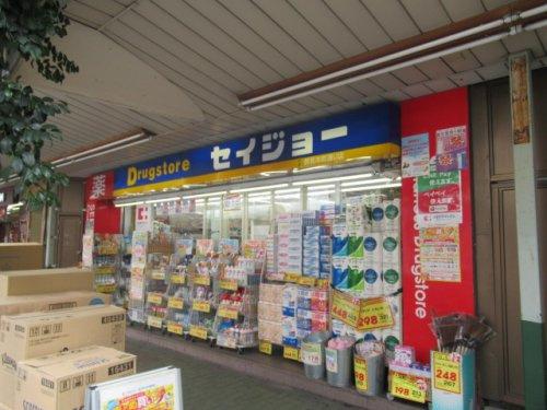 ココカラファイン くすりセイジョー鶴見本町通店の画像