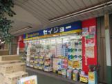 ココカラファイン くすりセイジョー鶴見本町通店