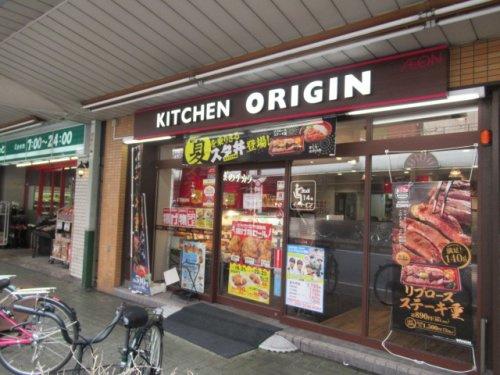 キッチンオリジン 鶴見本町通り店の画像