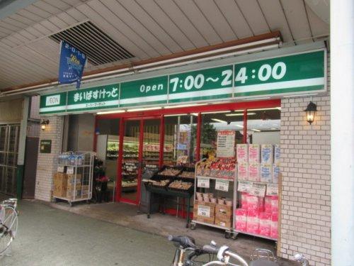 まいばすけっと 鶴見本町通店の画像