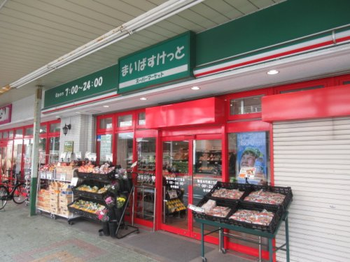 まいばすけっと 鶴見本町通2丁目店の画像