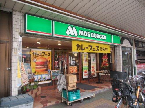 モスバーガー 鶴見本町通り店の画像