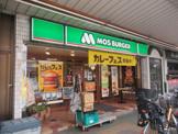 モスバーガー 鶴見本町通り店