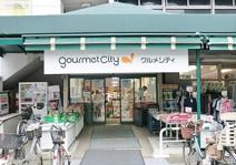 グルメシティ 関東東尾久支店
