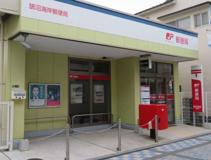 鵠沼海岸郵便局