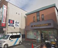 かながわ信用金庫鵠沼支店