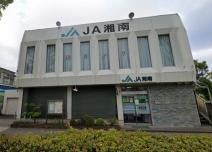 JA湘南平塚支店