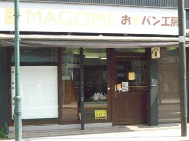 お米パン工房MAGOME 国立店の画像1