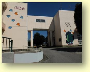 認定こども園富士見幼稚園の画像1