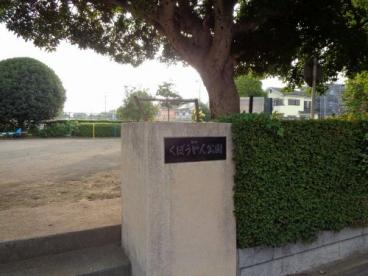 くぼういん公園の画像1