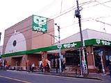 サミット 成田東店の画像1