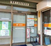 相模大塚駅前郵便局