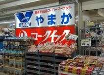 SUPER MARKET YAMAKA(スーパーマーケットやまか) 藤沢店