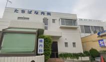 橘内科医院