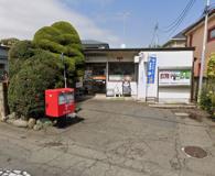 藤沢西富郵便局