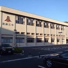 沼津市立第三中学校の画像1