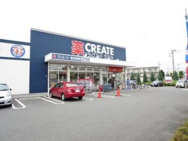 クリエイトSD(エス・ディー) 福生南田園店の画像1