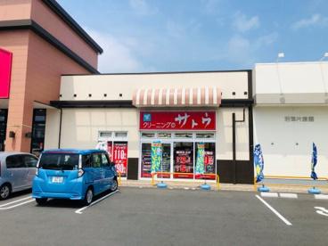クリーニングのサトウ大岡店の画像1